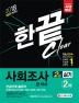 사회조사분석사 2급 2차 실기 한권으로 끝내기(2018)(개정판)