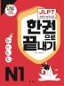 JLPT(일본어능력시험) 한권으로 끝내기 N1(개정판)