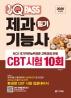 제과기능사 필기 CBT 시험 10회(2020)(원큐패스)