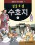 영웅호걸 수호지. 7(필독도서 중국고전문학 7)