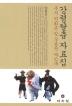 강령탈춤 자료집