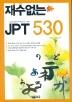 재수없는 JPT 530 (TAPE 3개포함)