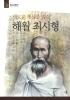 해월 최시형(새로운 세상을 꿈꾼)(청소년평전 32)