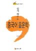 쉽게 배우는 중국어 음운학