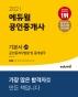 공인중개사법령 및 중개실무 기본서(공인중개사 2차)(2021)(에듀윌)