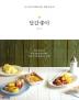 달걀 좋아(Stylish Cooking 18)