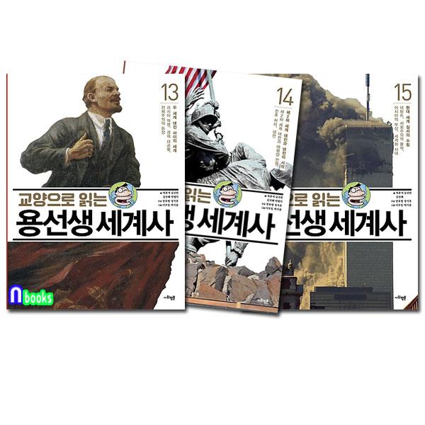 사회평론/교양으로 읽는 용선생 세계사 13-15 세트(전3권.양장)