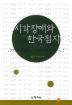 시각장애와 한국점자