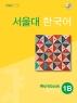 서울대 한국어 1B Workbook(CD1장포함)