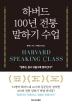 하버드 100년 전통 말하기 수업(10만 부 기념 리커버 에디션)