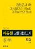 도덕 고졸 검정고시(2020)(에듀윌)