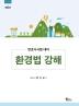 환경법 강해(6판)