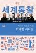 미국의 대통령: 역사의 기초를 다진 위대한 리더들(세계통찰 1)
