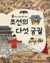 왕과 함께 펼쳐 보는 조선의 다섯 궁궐(한 장 한 장 우리 역사)