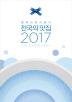전국의 맛집(2017)(블루리본 서베이)