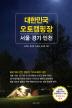 대한민국 오토캠핑장: 서울 경기 인천