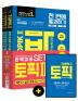 한국어능력시험 TOPIK(토픽)2 기본서+실전 모의고사+쓰기 세트(2019)(전3권)