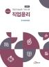 직업기초능력 가이드북 직업윤리(교수자용)(NCS)
