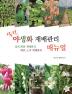 야생화 재배관리 매뉴얼(실전)