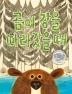 곰이 강을 따라갔을 때(빅북)(소원큰그림책 4)