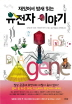 재밌어서 밤새 읽는 유전자 이야기