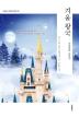 겨울 왕국(더클래식 세계문학 컬렉션 32)