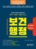 권이승 정정근 전봉재 교수의 보건행정(2020)(공무원 보건학의 절대강자)