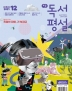 초등독서평설 (2019년 12월호)