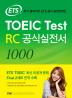 ETS TOEIC Test RC ��Ľ��� 1000(��2��)