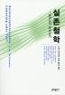 실존철학: 살았는가 죽었는가(2판)