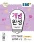 고등 사회탐구영역 윤리와 사상(2020)(EBS 개념완성)