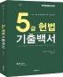 5급 헌법 기출백서(2020)(2판)