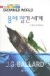 물에 잠긴 세계(지구종말 시리즈 1)(양장본 HardCover)