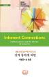 ��¥ ���ϰ� �Ǹ�(Inherent Connections)(�ѿ��պ�)(��Ȱ ���� ����� �ø��� 11)
