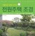 전원주택 조경(아름다운 정원 디자인)(양장본 HardCover)