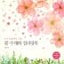 꽃 수채화 컬러링북(누구나 쉽게 따라 그리는)