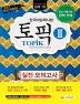 한국어능력시험 토픽2(TOPIK 2)실전모의고사(2017)(개정판)