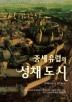 중세 유럽의 성채도시(AK Trivia Book(에이케이 트리비아 북))