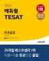 테샛(TESAT) 한권끝장(2021)(에듀윌)(10판)