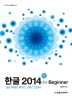 한글 2014 for Beginner(IT CookBook 174)