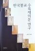 한국불교 수륙재의문 연구(양장본 HardCover)