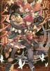 [해외]黃昏メアレス 魔法使いと黑猫のウィズCHRONICLE 2[上]