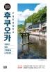 후쿠오카 100배 즐기기(19-20)(100배 즐기기 1)