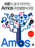 Amos 구조방정식 모형: 기초편(허준의 쉽게 따라하는)