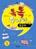 톡톡 주니어 일본어. 2(CD1장포함)