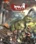 점박이 한반도의 공룡.2: 새로운 낙원