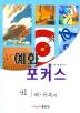 예화 포커스 41 (죄 유혹편)