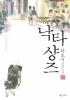 낙타샹즈(중국 현대소설선 2)(중국 현대소설선 2)