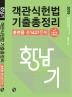 객관식헌법 기출총정리(훈련용 총1437문제)(2019)(황남기)