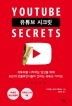 유튜브 시크릿(Youtube Secrets)